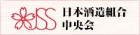 JSS日本酒造組合中央会