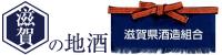 滋賀県酒造組合(滋賀の地酒)
