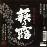 haginotsuyu7