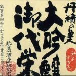 miyosakae19