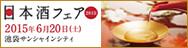 日本酒フェア2018 6月開催予定