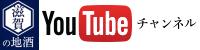 滋賀県酒造組合YouTube動画チャンネル