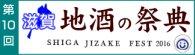 第10回 滋賀 地酒の祭典、今年も大津で開催!