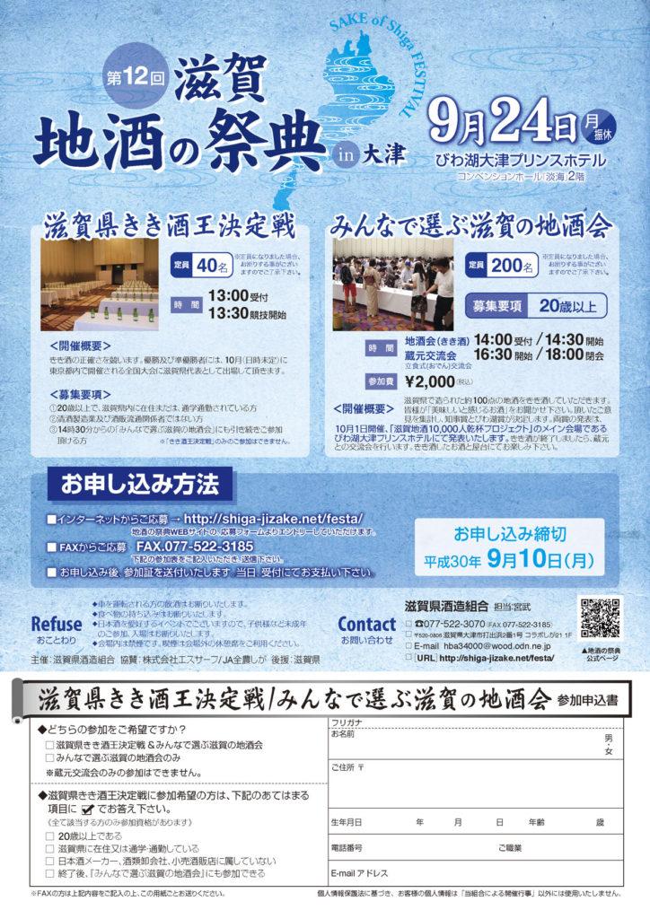 滋賀地酒の祭典in大津